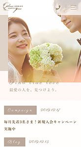 結婚相談所 please marry me(097)