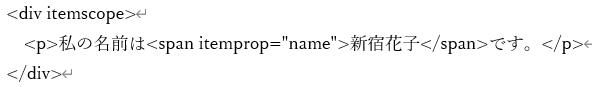 Microdataの記述例