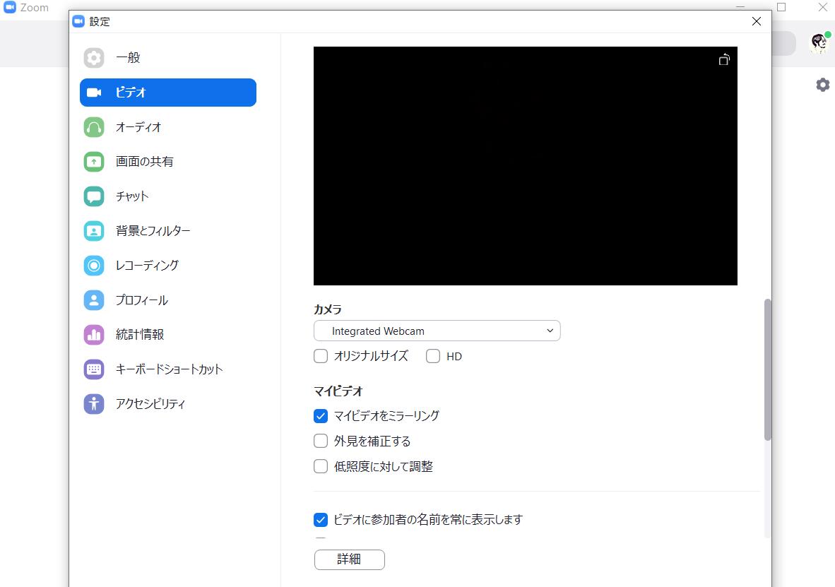 zoomのビデオ設定