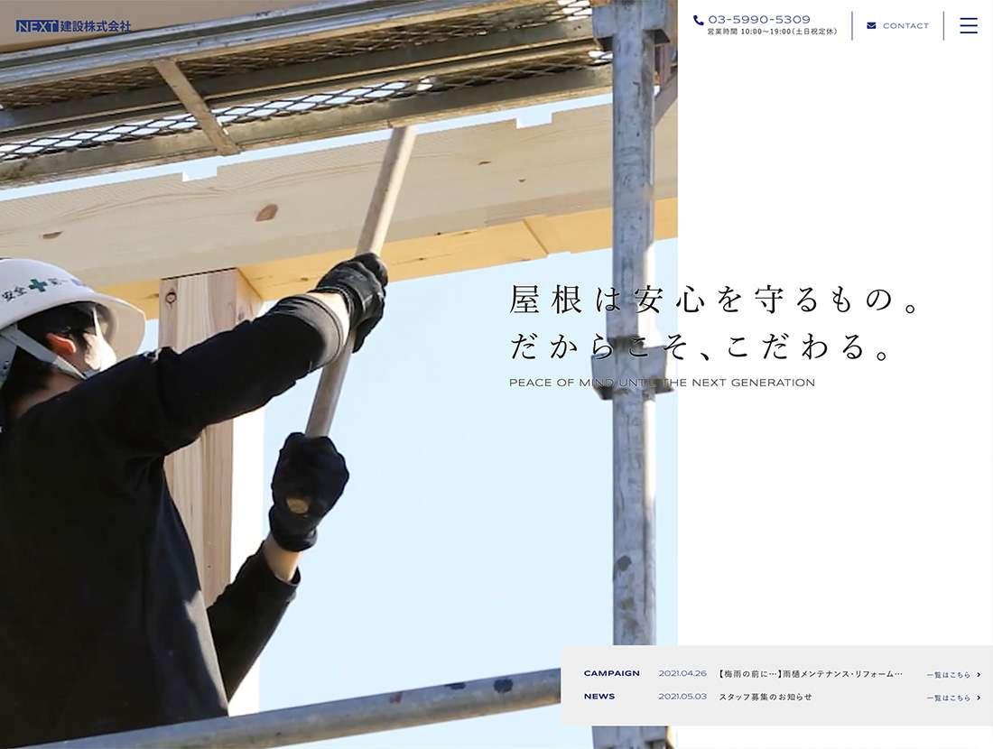 NEXT建設株式会社(103mv)